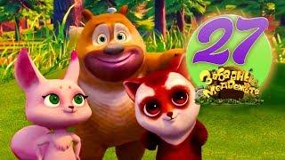 Забавные медвежата (27 Серия) Поучительный Мультфильм Классные Мультики