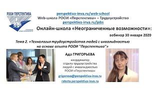"""Вебинар: Технология трудоустройства людей с инвалидностью на основе опыта """"Перспективы"""" (30.01.20)"""