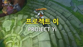 프로젝트 이 (PROJECT Yi Skin Preview)