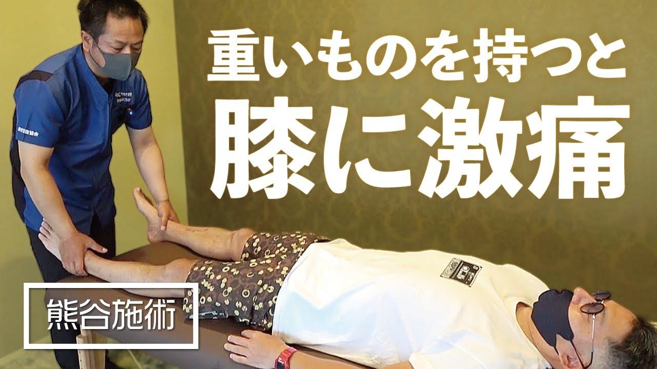 【膝の痛み】重い荷物を持とうとすると膝に激痛、過去の骨折の影響?《熊谷剛が一瞬で症状を改善させる》