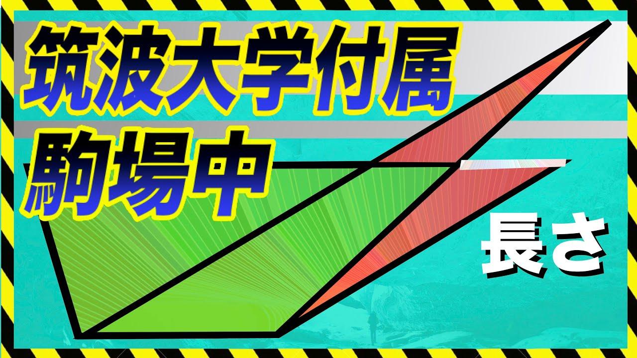 図形問題【長さを求めよ】筑波大学附属駒場中学校