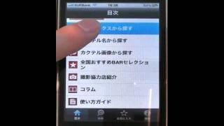 「カクテル手帳」(iPhone/iPodtouch)紹介