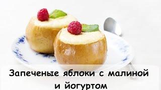 Готовим для детей. Прикорм. Запеченое яблоко с малиной и йогуртом