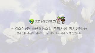 관악소상공인축산협동조합 부이사장 「이시현」님께서  상주…