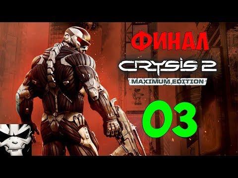 Прохождение Crysis 2. Часть 3. Дядя Пророк в финале помог ????
