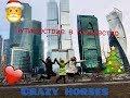 Премьера Crazy Horses Путешествие в Рождество Клип песни mp3