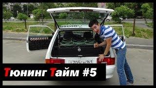 Тюнинг Тайм #5: Чудо Автозвука! - Ваз 2113