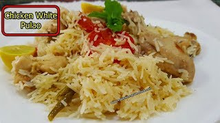 White Chicken Pulao Recipe   चिकन वाइट पुलाओ रेसिपी   Simple Chicken Pulao