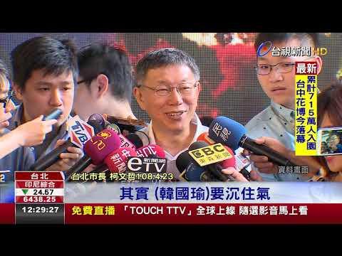 韓國瑜5點聲明柯P解讀「他要去做總統」