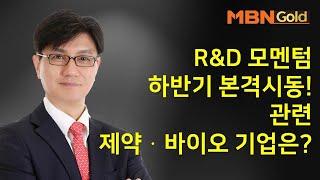 [서정훈의 필살기 종목] R&D 모멘텀 하반기 본격시동…