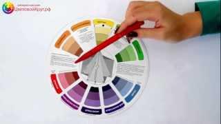 Цветовой круг - подробная инструкция по использованию