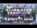 陸上自衛隊 東北方面音楽隊&フラッグ隊『仙台七夕まつりイベント』 全編 【2017.8.6】