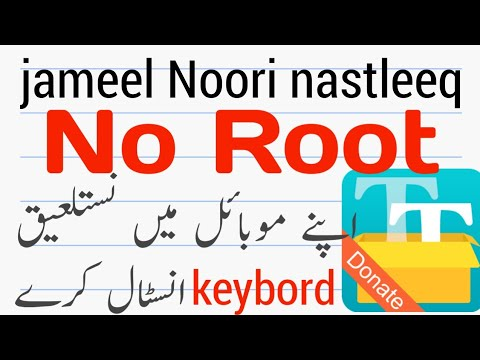 How To Install Jameel Noori Nastaleeq Fonts In Mobile[withoutRoot]