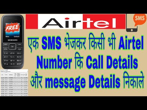 how to any Airtel mobile call history your emails by sms