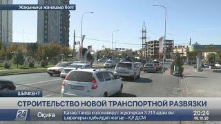 Новую транспортную развязку построят в Шымкенте
