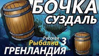 Бочки Суздаль / РР3 [Русская Рыбалка 3,9 Гренландия]