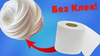 Лизун из Туалетной Бумаги Без Клея |  Слайм  из Шампуня и Соли | Slime Video