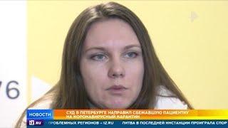 Снова в карантин: суд решил судьбу сбежавшей из больницы петербурженки