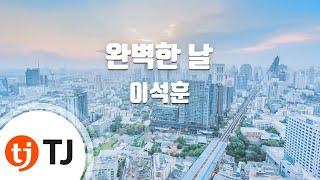 [TJ노래방] 완벽한날 - 이석훈(Lee, Seok-Hoon) / TJ Karaoke