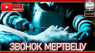 Звонок мертвецу 2019 - Русский трейлер → Такого ты не видел 🔥 HD - 4К 🔥