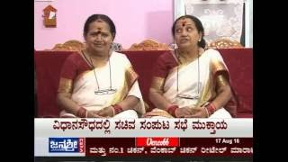 Janasri News | Serial Stars - Mahadevi serial - Rajalakshmi - part 3