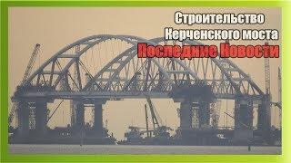 Керченский мост! Самые последние (24.11.2017) новости строительства моста!!!