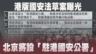 港版國安法草案曝:北京將設駐港國安公署、DQ制度化|歐議會為港人設「救生艇」!蓬佩奧正確認制裁官員名單|晚間8點新聞【2020年6月20日】|新唐人亞太電視