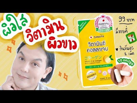 ♡ รีวิว ' วิตามินผิวขาว Smooto วิตามินซี คอลลาเจน 🍋 ผิวขาว หน้าใส 🍋 กลูต้าแบบซอง  ในเซเว่น | จบบ ♡