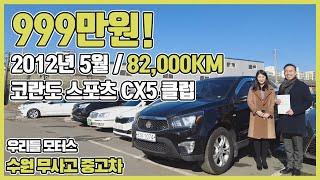 쌍용 코란도 스포츠 CX5 2WD 클럽 수원중고차 우리…