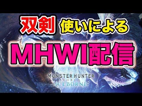 アイス ボーン フレンド 募集 パーティ募集掲示板 【MHWI】モンハンワールドアイスボーン掲示板