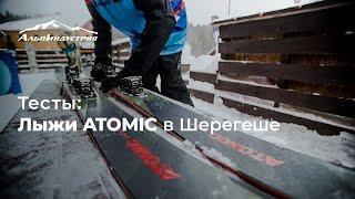 Тесты лыж Atomic в Шерегеше