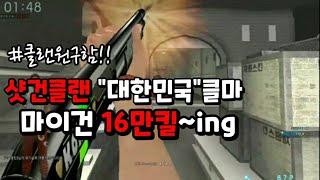 """[서든어택] 마이건샷건레벨1위 샷건클랜 """"대한민국""""클마 듀오매드무비12탄[영원][Sudde…"""