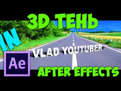 3D тень в After Effects / 3D Shadows In After Effects