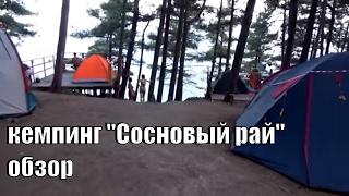 видео Автокемпинги на Черном море (Краснодарский край)