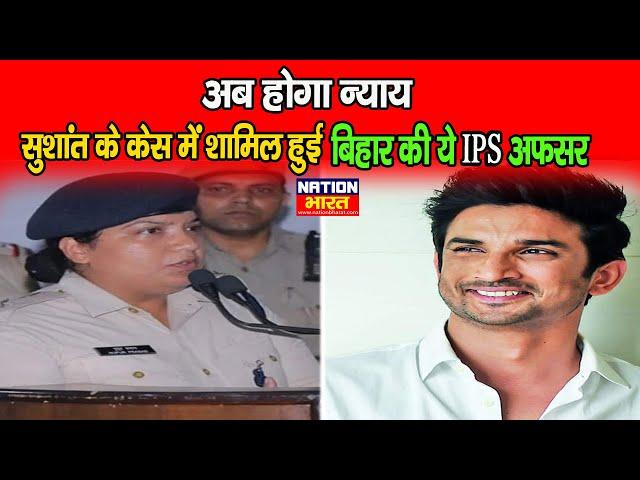 दिवंगत Sushant singh Rajput को मिलेगा अब इंसाफ  Bihar की IPS महिला को Team में किया गया शामिल