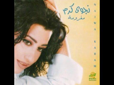 No2ta 3al Sater - Najwa Karam / نقطة عالسطر - نجوى كرم