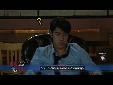 """ย้อนหลัง เมาท์มันส์บันเทิง   """"นาย ณภัทร"""" พระเอกสายฮาคนล่าสุด   09-03-60   TV3 Official"""