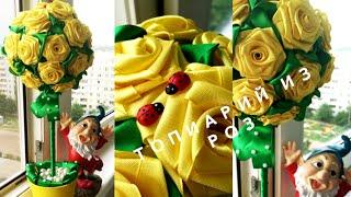 Топиарий из красивых желтых роз - Летний, Яркий, Солнечный ٠•●CreativeClub●•٠