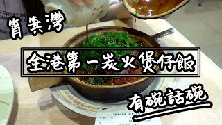 【有碗話碗】砂煲+炭爐!人氣煲仔飯!油浸荀殼、豉椒炒黃鱔、椒鹽鮮魷 | 香港必吃美食