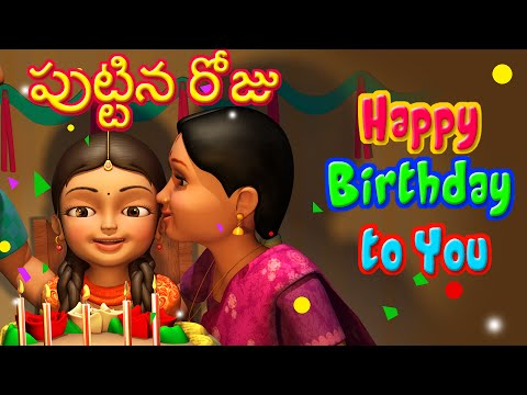 Happy Birthday Song in Telugu | Puttina Roju | Telugu Rhymes for Children | Infobells