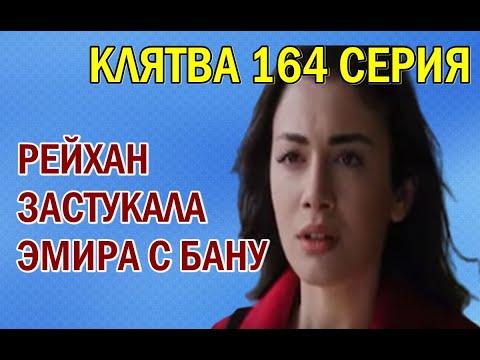 КЛЯТВА 164 СЕРИЯ\ РЕЙХАН СЛЕДИТ ЗА БАНУ, И УВИДЕЛА ПРЕДАТЕЛЬСТВО ЭМИРА!?