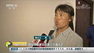 [中国财经报道]贵州贵阳:88平方米房屋被隔成多间房出租| CCTV财经