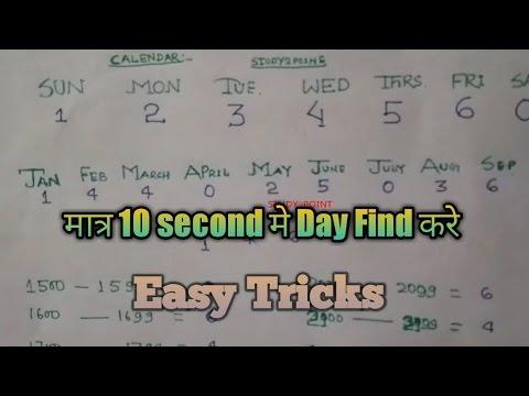 किसी भी तारीख का दिन निकालना || find day of any date || Tricks || reasoning