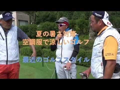 服 ゴルフ 空調