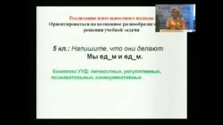 Потенциал системы развивающего обучения Л.В. Занкова в реализации ФГОС основного общего образования