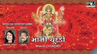 Download Hindi Video Songs - Indhna Vinva Gaitee Mori Saiyar - Pamela Jain / MAA NI CHUNDADI