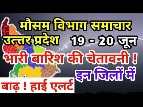 19 20 June 2021 आज का मौसम #मौसम_की_जानकारी Mausam Aaj Ka उत्तर प्रदेश मौसम ख़बर। मौसम विभाग लखनऊ Up