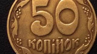 Редкая Монета Украины 50 копеек 1992.Рідкісні монети України 50 копійок 1992.