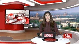 Hindi News Bulletin | हिंदी समाचार बुलेटिन – June 06, 2019 (1:30 pm)