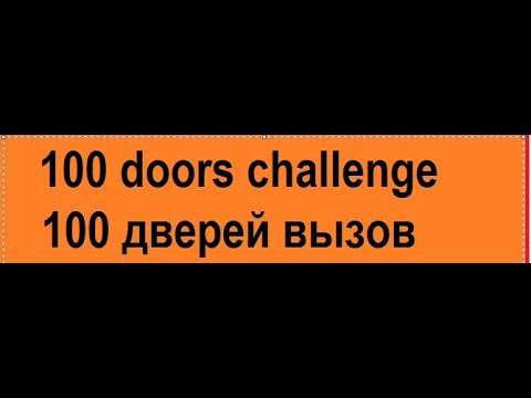 100 Doors Challenge Level 60 Walkthrough Youtube